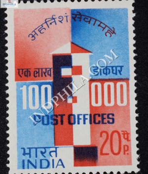 100000 POST OFFICES COMMEMORATIVE STAMP