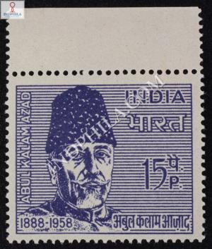 ABUL KALAM AZAD 1888 1958 COMMEMORATIVE STAMP