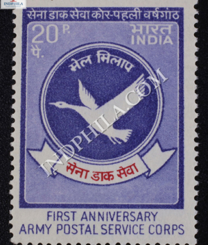 ARMY POSTAL SERVICES CORPS FIRST ANNIVERSARY COMMEMORATIVE STAMP