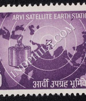 ARVI SATELLITE EARTH STATION COMMEMORATIVE STAMP