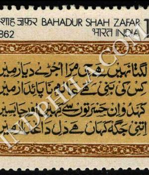 BAHADUR SHAH ZAFAR 1775 1862 COMMEMORATIVE STAMP