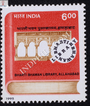 BHARTI BHAWAN LIBRARY ALLAHABAD COMMEMORATIVE STAMP