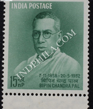 BIPIN CHANDRA PAL 7 11 1858 20 5 1932 COMMEMORATIVE STAMP
