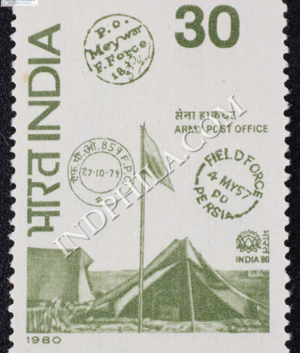 INDIA 80 ARMY POST OFFICE COMMEMORATIVE STAMP