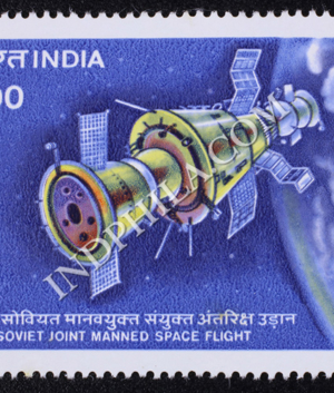 INDO SOVIET JOINT MANNED SPACE FIGHT COMMEMORATIVE STAMP