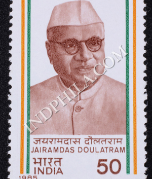 JAIRAMDAS DOULATRAM COMMEMORATIVE STAMP