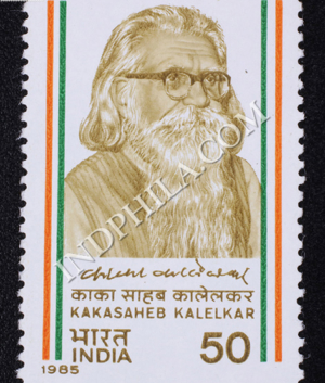 KAKASAHEB KALELKAR COMMEMORATIVE STAMP