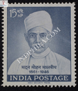 MADAN MOHAN MALAVIYA 1861 1946 COMMEMORATIVE STAMP