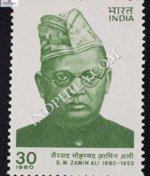 S M ZAMIN ALI 1880 1955 COMMEMORATIVE STAMP