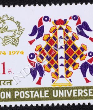 UNIVERSAL POSTAL UNION 1874 1974 S3 COMMEMORATIVE STAMP