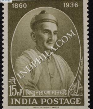 VISHNU NARAYAN BHATKHANDE COMMEMORATIVE STAMP