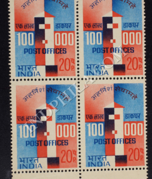 100000 POST OFFICES BLOCK OF 4 INDIA COMMEMORATIVE STAMP