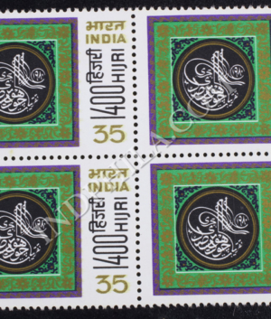 1400 HIJRI BLOCK OF 4 INDIA COMMEMORATIVE STAMP