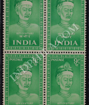 15TH CENTURY SAINTS AND POETS KABIR BLOCK OF 4 INDIA COMMEMORATIVE STAMP