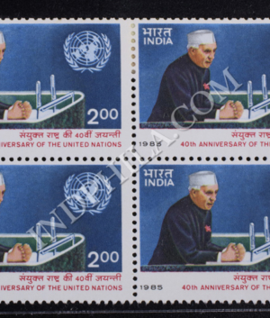 40TH ANNIVERSARY OF THE UNITED NATIONS BLOCK OF 4 INDIA COMMEMORATIVE STAMP