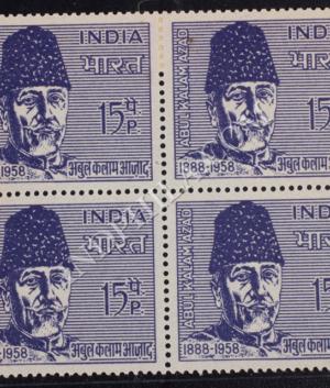 ABUL KALAM AZAD 1888 1958 BLOCK OF 4 INDIA COMMEMORATIVE STAMP