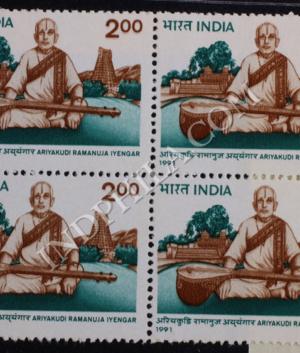 ARIYAKUDI RAMANUJA IYENGAR BLOCK OF 4 INDIA COMMEMORATIVE STAMP
