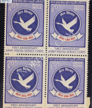 ARMY POSTAL SERVICES CORPS FIRST ANNIVERSARY BLOCK OF 4 INDIA COMMEMORATIVE STAMP