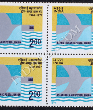 ASIAN OCEANIC POSTAL UNION 1962 1977 BLOCK OF 4 INDIA COMMEMORATIVE STAMP