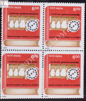 BHARTI BHAWAN LIBRARY ALLAHABAD BLOCK OF 4 INDIA COMMEMORATIVE STAMP