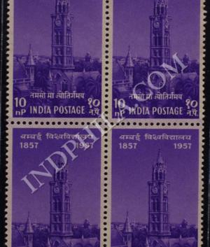 CENTENARY OF UNIVERSITIES BOMBAY BLOCK OF 4 INDIA COMMEMORATIVE STAMP