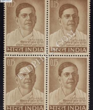 CHITTARANJAN DAS 1870 1925 BLOCK OF 4 INDIA COMMEMORATIVE STAMP