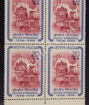 COCHIN SYNAGOGUE 1568 1968 BLOCK OF 4 INDIA COMMEMORATIVE STAMP