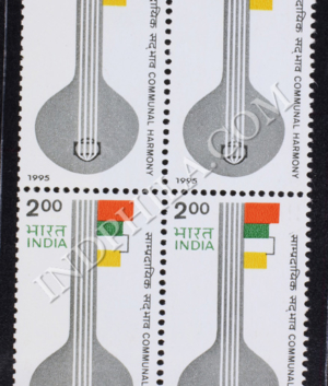 COMMUNAL HARMONY BLOCK OF 4 INDIA COMMEMORATIVE STAMP