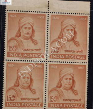 DAYANAND SARASWATI BLOCK OF 4 INDIA COMMEMORATIVE STAMP