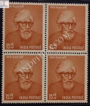 DHONDO KESHAV KARVE BLOCK OF 4 INDIA COMMEMORATIVE STAMP
