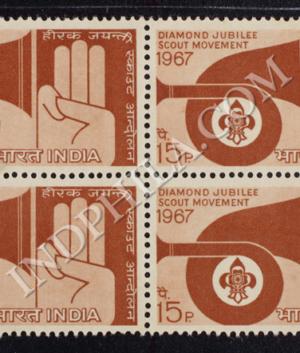 DIAMOND JUBILEE SCOUT MOVEMENT BLOCK OF 4 INDIA COMMEMORATIVE STAMP