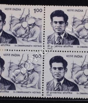 DR DWARKANATH KOTNIS BLOCK OF 4 INDIA COMMEMORATIVE STAMP