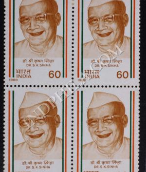 DRSKSINHA BLOCK OF 4 INDIA COMMEMORATIVE STAMP