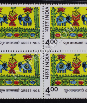 GREETINGS S2 BLOCK OF 4 INDIA COMMEMORATIVE STAMP