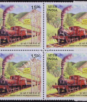 HUNDRED YEARS OF RAILWAYS IN DOON VALLEY BLOCK OF 4 INDIA COMMEMORATIVE STAMP