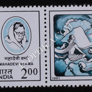 INDIA 1991 HINDI WRITERS MAHADEVI VERMA AND J PRASAD MNH SETENANT PAIR