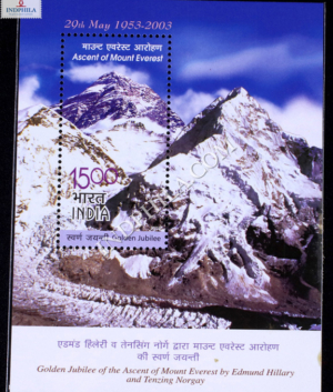 INDIA 2003 GOLDEN JUBILEE OF THE ASCENT OF MOUNT EVEREST BY TENZING NORGAY AND EDMUND HILLARY MNH MINIATURE SHEET