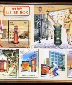 INDIA 2005 150 YEARS OF INDIA POST LETTER BOXES MNH MINIATURE SHEET