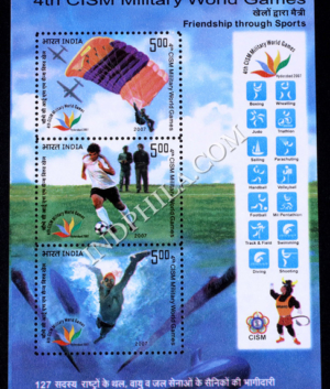 INDIA 2007 4TH CISM INTERNATIONAL MILITARY SPORTS COUNCIL MILITARY WORLD GAMES HYDERABAD & MUMBAI MNH MINIATURE SHEET