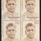 JAINARAIN VYAS 1899 1963 BLOCK OF 4 INDIA COMMEMORATIVE STAMP