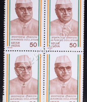 JAIRAMDAS DOULATRAM BLOCK OF 4 INDIA COMMEMORATIVE STAMP