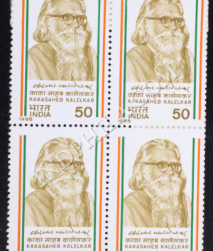 KAKASAHEB KALELKAR BLOCK OF 4 INDIA COMMEMORATIVE STAMP