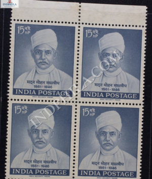 MADAN MOHAN MALAVIYA 1861 1946 BLOCK OF 4 INDIA COMMEMORATIVE STAMP