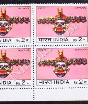 MASKS RAVANA BLOCK OF 4 INDIA COMMEMORATIVE STAMP