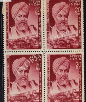 MUNSHI NEWAL KISHORE 1836 1895 BLOCK OF 4 INDIA COMMEMORATIVE STAMP