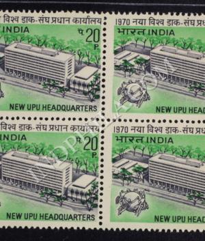 NEW UPU HEADQUARTERS BLOCK OF 4 INDIA COMMEMORATIVE STAMP