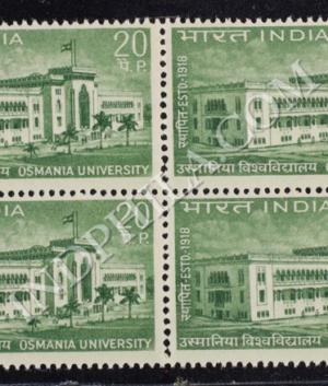OSMANIA UNIVERSITY BLOCK OF 4 INDIA COMMEMORATIVE STAMP