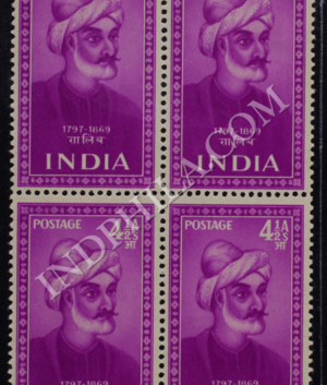 SAINTS AND POETS GHALIB 1797 1869 BLOCK OF 4 INDIA COMMEMORATIVE STAMP