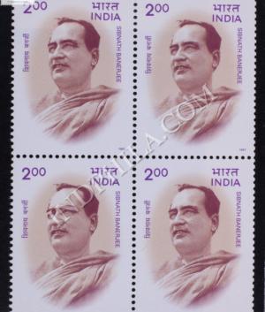 SIBNATH BANERJEE BLOCK OF 4 INDIA COMMEMORATIVE STAMP
