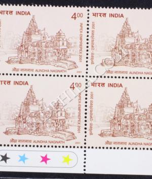 TEMPLE ARCHITECTURE AUNDHA NAGNATH BLOCK OF 4 INDIA COMMEMORATIVE STAMP
